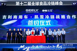 GEELY and Kaixue signed strategic cooperation agreement